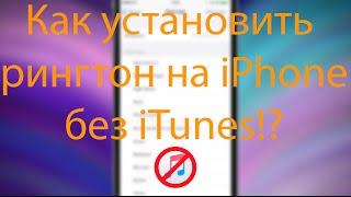 видео Как поставить рингтон на айфон и установить музыку