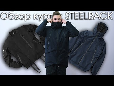 Хороший вариант зимней куртки | Обзор Steelback