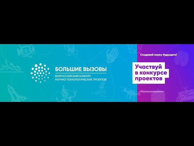 Проведение финала регионального этапа Всероссийского конкурса «Большие вызовы» в 2020-2021 уч.г.