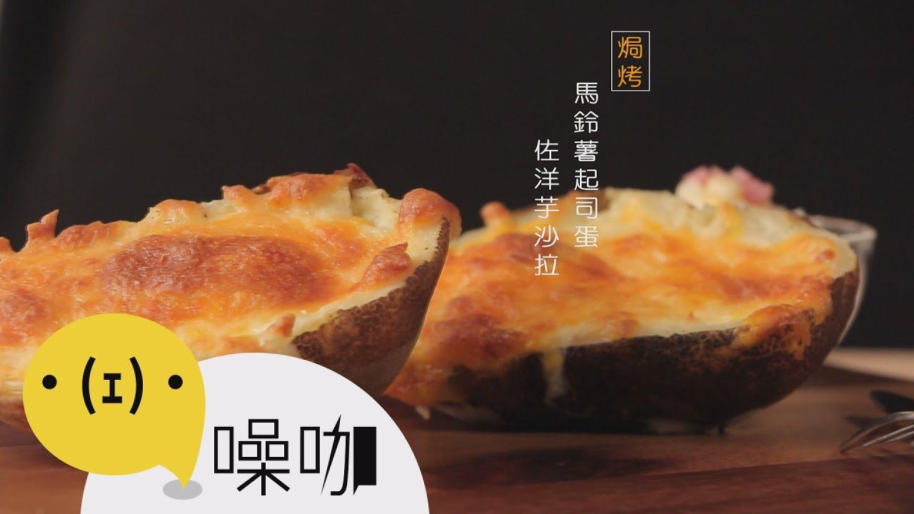 焗烤馬鈴薯佐洋芋沙拉 - YouTube