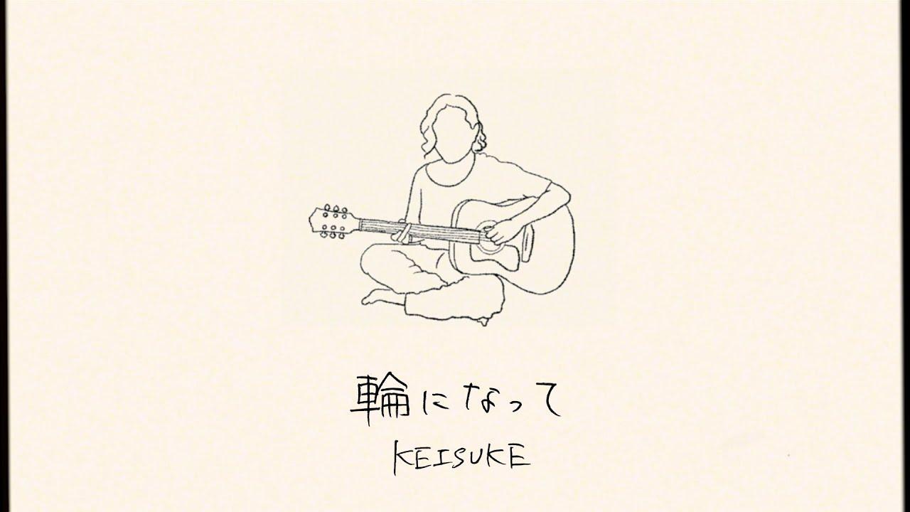 KEISUKE - 輪になって(Music Video)