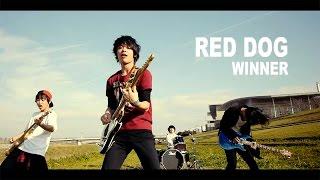 RED DOG「WINNER」Music Video