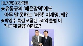 송국건의 혼술] 이재명, 심복 유동규에게 무슨 치명적 약점 잡혔기에... - YouTube