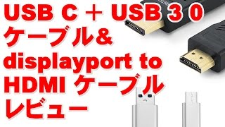 USB-C + USB 3.0 ケーブル& displayport to HDMI ケーブルレビュー AVA...