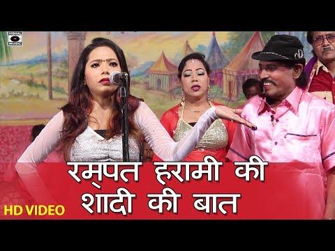 दोहरे अर्थवाली नौटंकी - रम्पत हरामी की शादी की बात - HD Rampat Harami Ki Nautanki 2018 Hindi