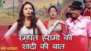 Baixar दोहरे अर्थवाली नौटंकी - रम्पत हरामी की शादी की बात - HD Rampat Harami Ki Nautanki 2018 Hindi
