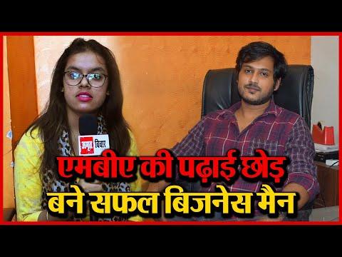 Bareilly: MBA की पढ़ाई छोड़ बने सफल बिजनेस मैन   Amritvichar