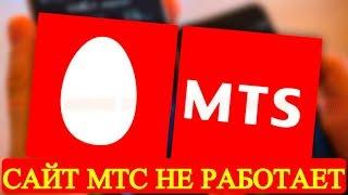 МТС Россия официальный сайт НЕ РАБОТАЕТ