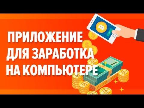Приложение для заработка денег на ПК