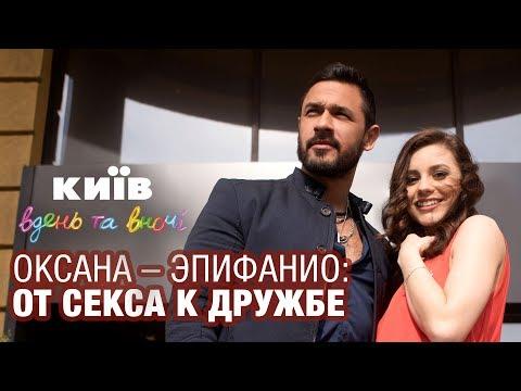 Оксана - Эпифанио: от секса к дружбе - Киев днем и ночью