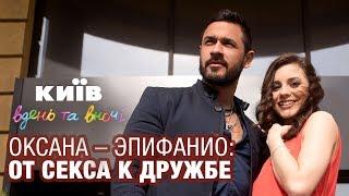 Оксана   Эпифанио  от секса к дружбе   Киев днем и ночью
