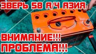 Звір ASIA 58А/ГОД Проблема експлуатації акумулятора