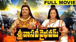 శ్రీ వాసవి వైభవం Telugu Full Movie   Meena ,Suhasini