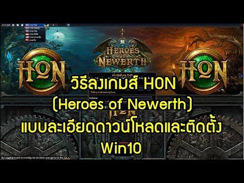 วิธีโหลดเกมส์ HON แบบละเอียดดาวน์โหลดและติดตั้ง Win10