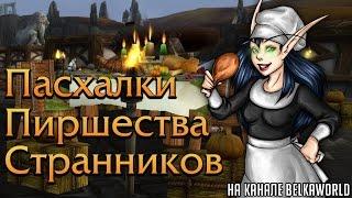 Пасхалки Пиршества странников в World of Warcraft