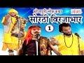 सोरठी बिर्जाभार भाग 1 Bhojpuri Nautanki Bhojpuri Lokkatha