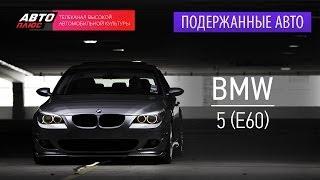 Подержанные автомобили - BMW 530i, 2004г - АВТО ПЛЮС
