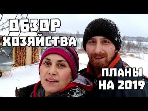 Обзор хозяйства и планы на 2019 год.  Жизнь в деревне.