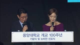 [중앙대학교 100주년 기념식] 1부 100주년 기념식…