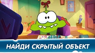 Найди скрытые объекты - Скрапбукинг (Приключения Ам Няма) Развивающие мультфильмы для детей