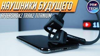 видео Наушники AfterShokz Bluez 2S с костной проводимостью (черные)