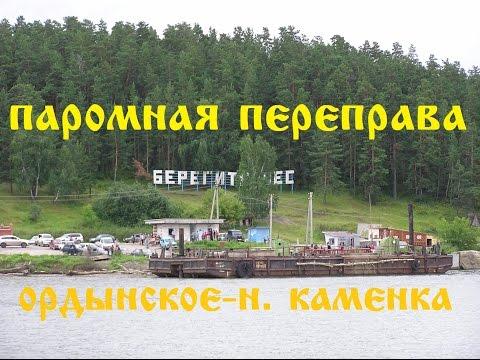 новосибирская фото ордынское область поселок