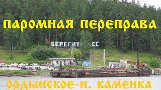 паромная переправа Ордынское Новосибирской области