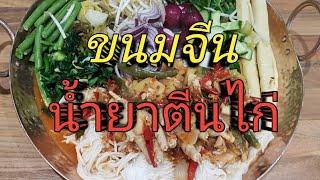 ขนมจีนน้ำยาตีนไก่ Rice noodles in spicy chicken paws sauce 08/07/20