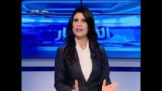 نشرة أخبار الساعة 17:00 ليوم السبت 10 فيفري 2018-قناة نسمة