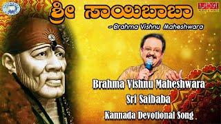 Brahma Vishnu Maheshwara    Sri Sai Baba    S.P. Balasubramaniam    Kannada Devotional Song