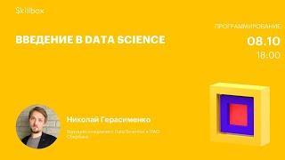 Введение в Data Science