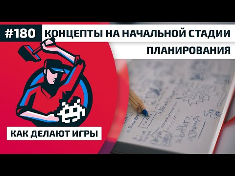 #КакДелаютИгры 180. Концепты на начальной стадии планирования