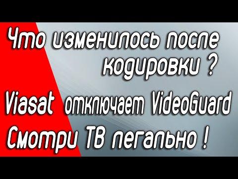 """Итоги кодировки. Хана """"шаре"""", VIASAT отключает NDS (VideoGuard) кодировку. Все пропало..."""