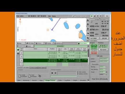 ECDIS   تكنولوجيا الخرائط الالكترونية الجزء الأول