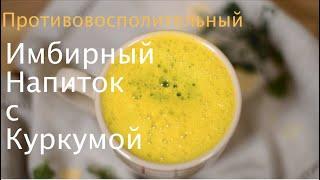 Утренний Напиток с Куркумой для ПОХУДЕНИЯ