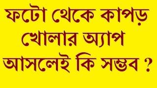 ফটো থকে কাপড় খোলার অ্যাপ প্রসঙ্গ Hot Topic bangla mobile tips