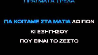 KARAOKE ADAM ΓΙΑ ΚΟΙΤΑ ΜΕ ΣΤΑ ΜΑΤΙΑ ΛΟΙΠΟΝ.avi