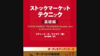 オーディオブック サンプル ストックマーケットテクニック