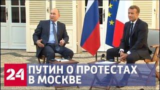 Срочно! Путин впервые прокомментировал протесты в Москве - Россия 24