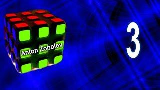 Как собрать Кубик Рубика 3х3 часть 3 СБОРКА 2 СЛОЯ