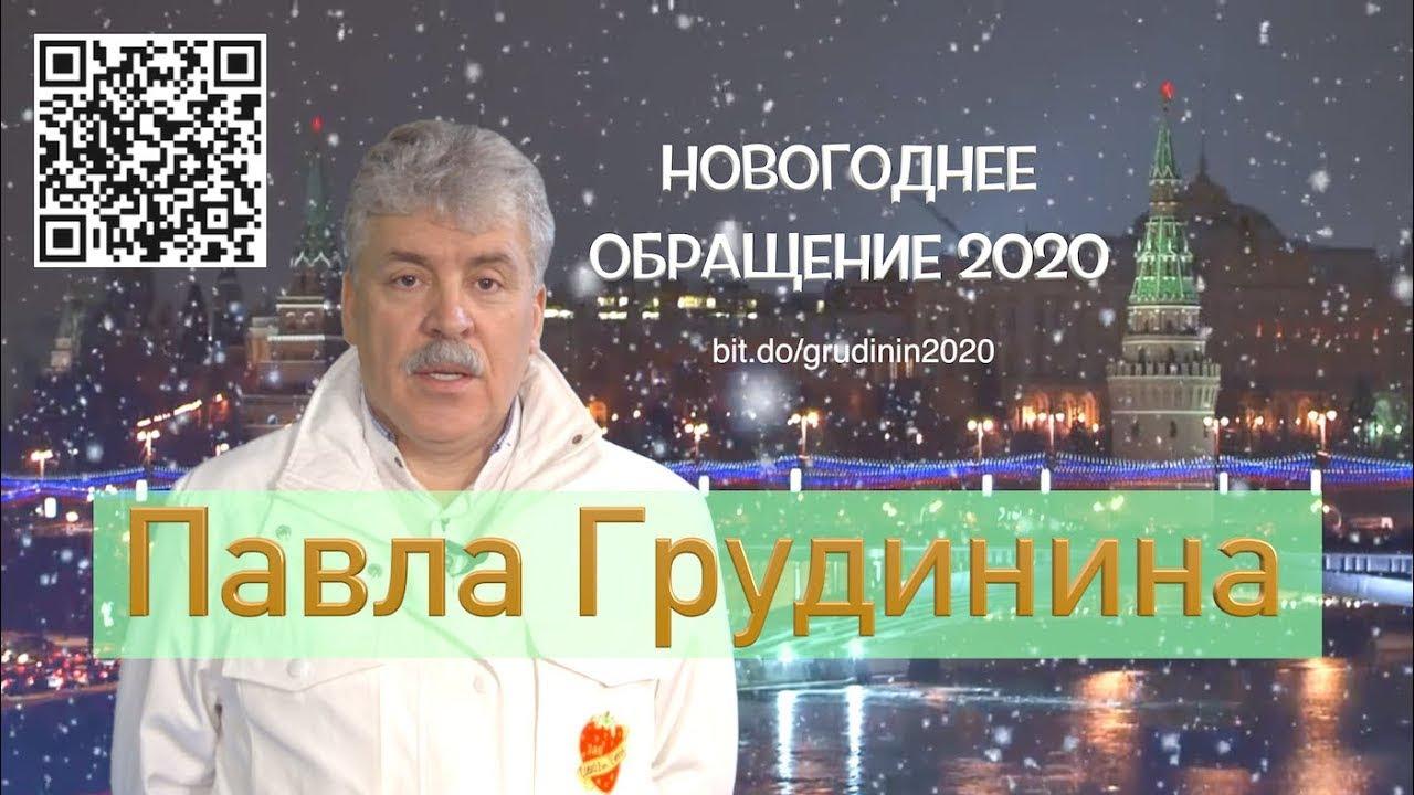 Павел Николаевич Грудинин Новогоднее поздравление 2020
