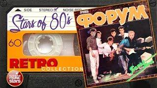 Download Форум ✮ Белая ночь 1987 год ✮ Любимые Хиты 80х ✮ Легенды Ретро Mp3 and Videos