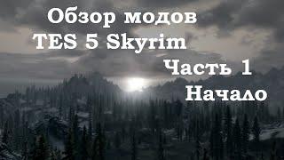 Обзор модов TES 5 Skyrim