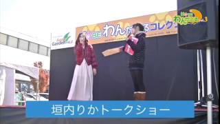 垣内りかトークショー - KOBEわんだふるコレクションVol.3 垣内りか 検索動画 23