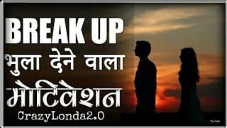 Breakup Hone Pe Kya Kare