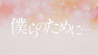 ケツメイシ/僕らのために… 映画「僕らのごはんは明日で待ってる」主題...