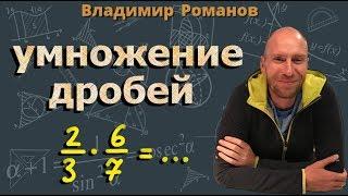 УМНОЖЕНИЕ ДРОБЕЙ математика 5 класс | Романов