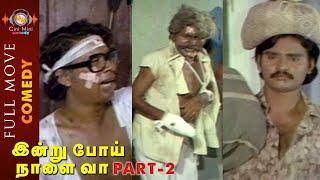 Indru Poi Naalai Vaa Full Movie Comedy 2 | K. Bhagyaraj | Raadhika | Senthil | Ilayaraja | Cini Mini
