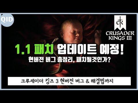 1.1 패치 업데이트 예정! 지금 버그들 패치될까요? (버그 리포트 & 해결법) | 크루세이더 킹즈 3 |