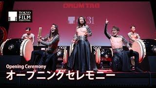 第31回東京国際映画祭オープニングセレモニー|31st TIFF Opening Ceremony